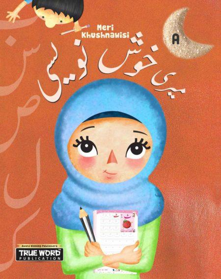 Meri Khushnawisi Part A
