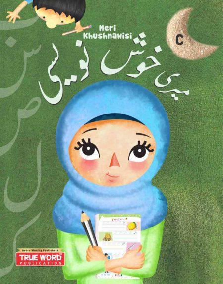 Meri Khushnawisi Part C