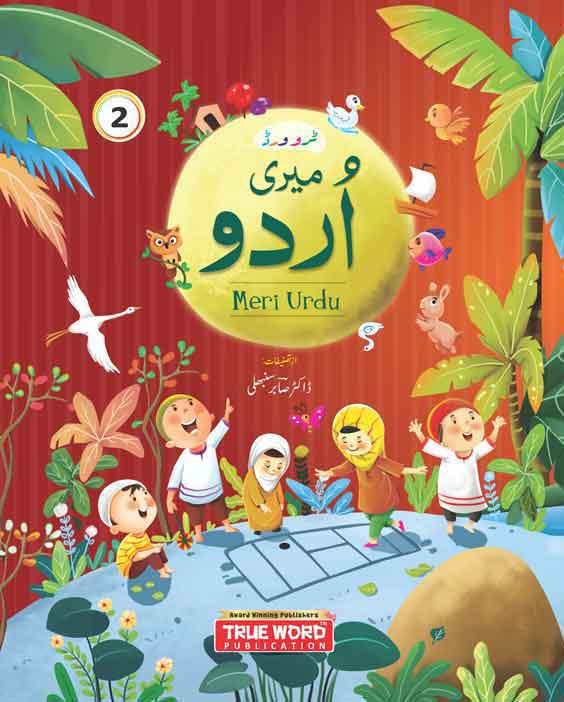 Meri Urdu Part 2