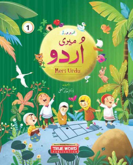 Meri Urdu Part 1