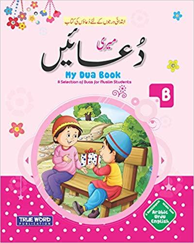 My Dua Book Part B