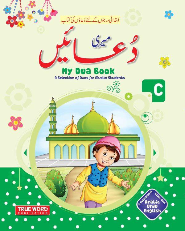 My Dua Book Part C
